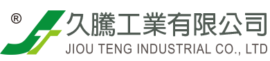 久騰工業有限公司